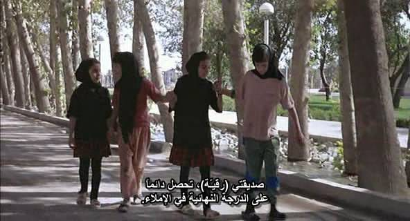 The Apple (1998) Samira Makhmalbaf Sib06