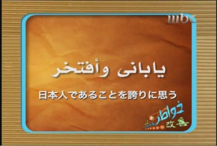 Khawater (2009) Season 5 Khawater5Japan