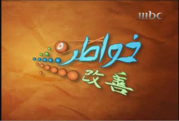 Khawater (2009) Season 5 Khawater5Logo