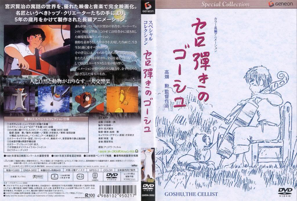 Sero hiki no Gôshu (1982) Isao Takahata GoshuTheCellistJapaneseDVD
