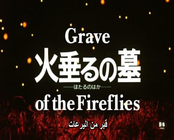 18 [isoHunt] Studio Ghibli Collection [jap-eng audio] eng-sub [Mkv] Hotaru02