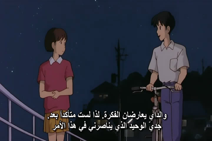 18 [isoHunt] Studio Ghibli Collection [jap-eng audio] eng-sub [Mkv] MimiwoSumaseba07