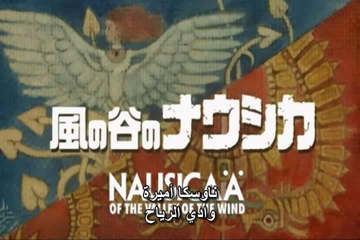 18 [isoHunt] Studio Ghibli Collection [jap-eng audio] eng-sub [Mkv] Naushika01