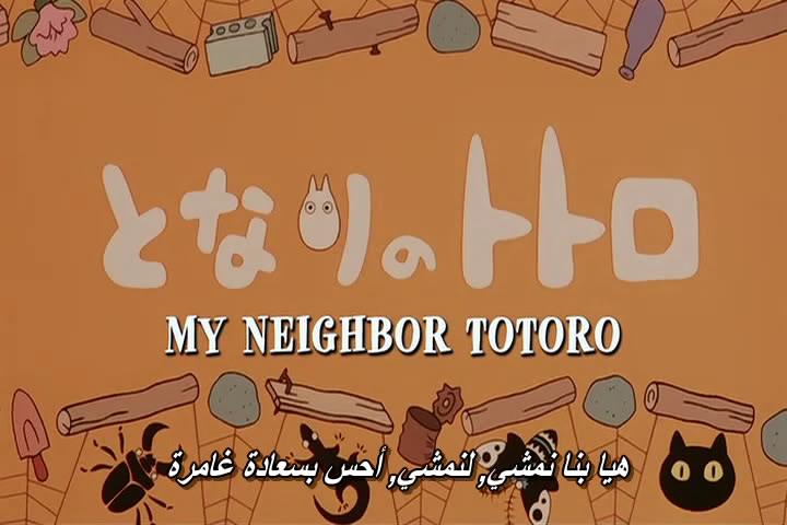 18 [isoHunt] Studio Ghibli Collection [jap-eng audio] eng-sub [Mkv] Totoro01
