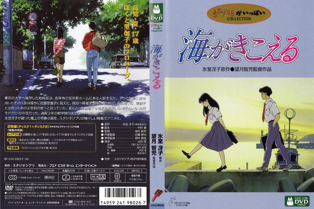 18 [isoHunt] Studio Ghibli Collection [jap-eng audio] eng-sub [Mkv] UmiGaKikoeruiCanHearTheSeaJapaneseDVDcover