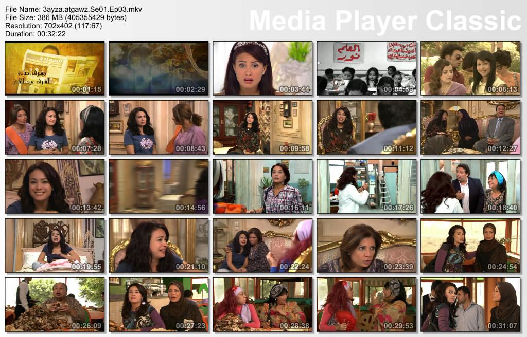 Wanna get Married (2010) Hind Sabry Thumbs-Se01Ep03