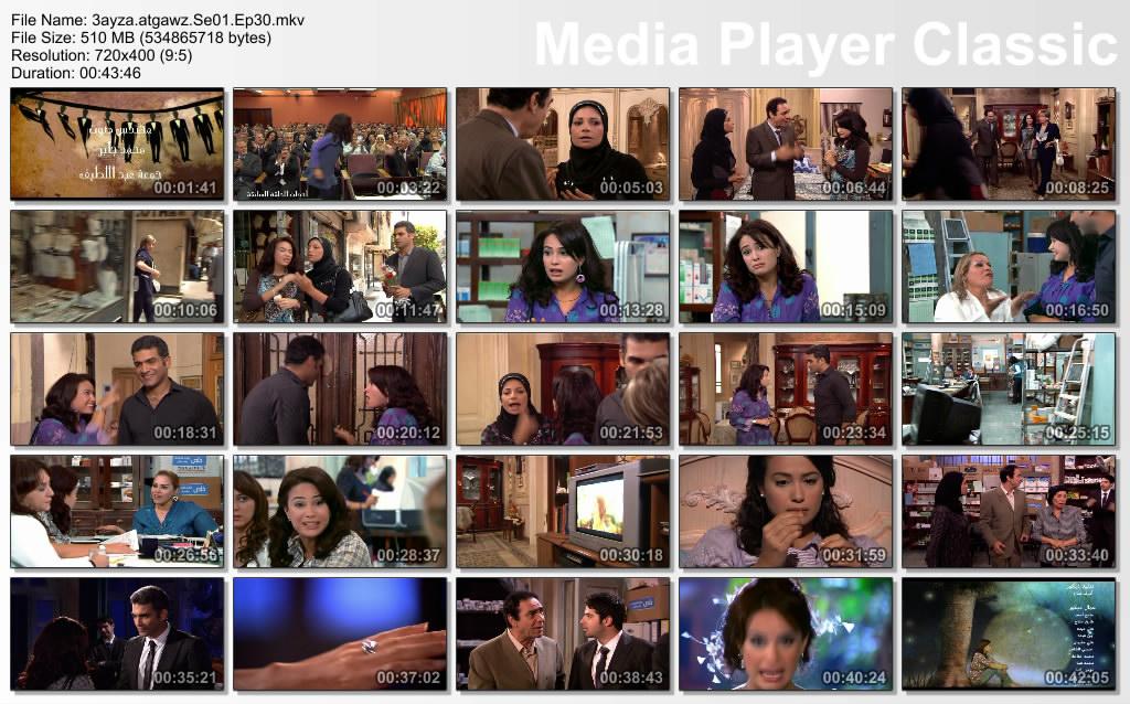 Wanna get Married (2010) Hind Sabry Thumbs-Se01Ep30