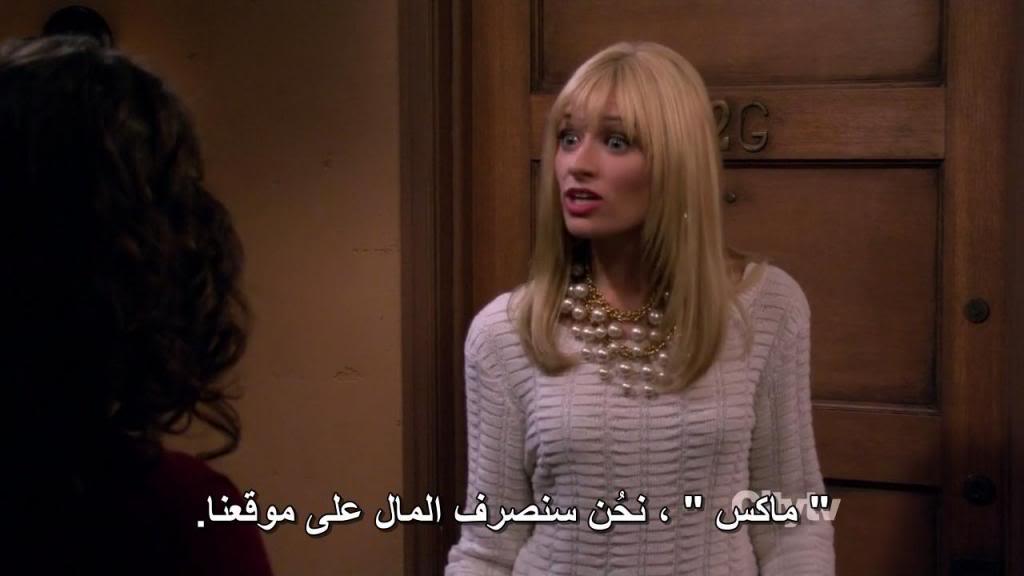 Two Broke Girls (Season 01) HDTV 720p + Arabic Subtitles 2BGlsS01E15-01