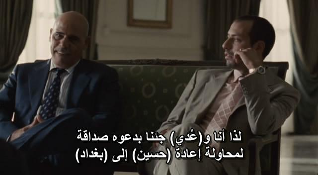 المسلسل المثير... بيت صدام (كامل) ومترجم Saddam19