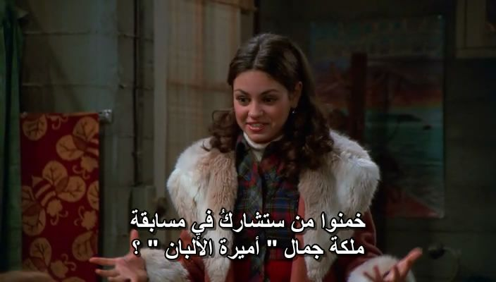 That 70s Show  (Full 8 Seasons) Hilarious That70sShowS02E12-1