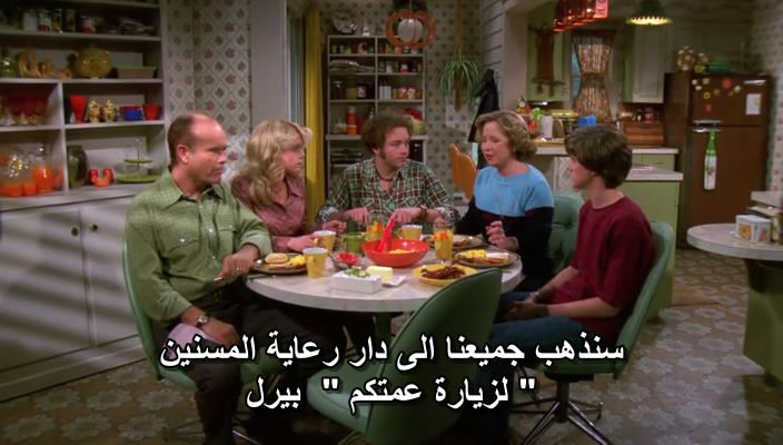 That 70s Show  (Full 8 Seasons) Hilarious That70sShowS02E21-1