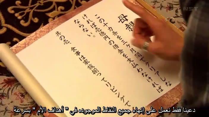 Atashinchi no Danshi (2009) Japanese Drama Ep03shot01