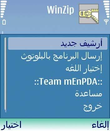 برنامج Zipman v2.3.1 لفتح و اضغط و ارسل ملفات (zip ,rar. ,tar,gzip) على الجوال Screenshot0006gl5