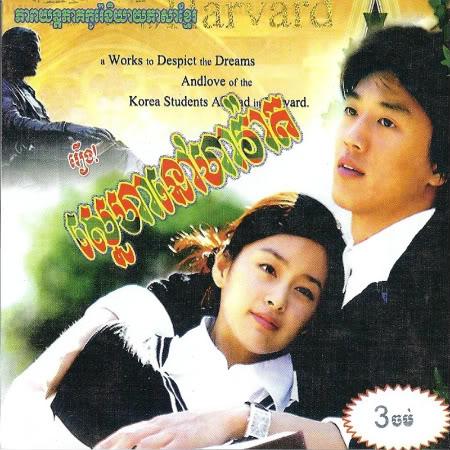 Love Story In Harvard Harvard0001-1