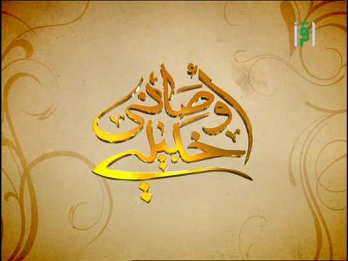 سلسلة أوصاني خليلي للشيخ محمد حسان .... Vlcsnap-1330529