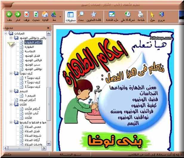 منهاج الطفل تعليم الآداب و العبادات و الأذكار بالصور Childsala2