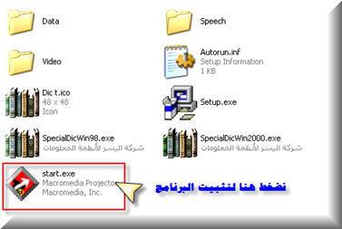 برنامج القاموس المتخصص فى مجالات الحياة الناطق عربى - إنجليزى + إنجليزى - عربى Dech