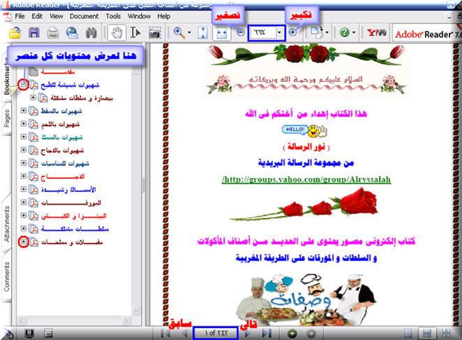 كتاب إلكتروني مصور لأصناف المطبوخات و المشهيات و السلاطات على الطريقة المغربية Tapkhma