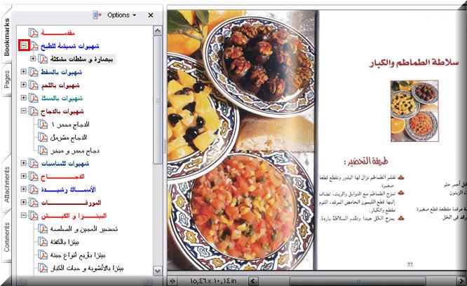 كتاب إلكتروني مصور لأصناف المطبوخات و المشهيات و السلاطات على الطريقة المغربية Tapkhma1