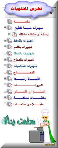 كتاب إلكتروني مصور لأصناف المطبوخات و المشهيات و السلاطات على الطريقة المغربية Tapkhma2