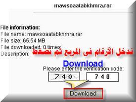 كتاب إلكتروني مصور لأصناف المطبوخات و المشهيات و السلاطات على الطريقة المغربية Tapkhmatah2