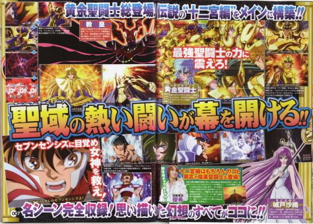 Seiya CR Pachinko Game Promotion Video. - Página 2 Pachinko_magazine_preview2