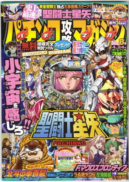 Seiya CR Pachinko Game Promotion Video. - Página 2 Pachinko_magazine_preview_cover