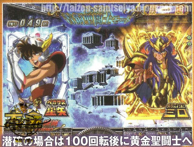 Seiya CR Pachinko Game Promotion Video. - Página 2 Seiya_vs_milo1_taizen
