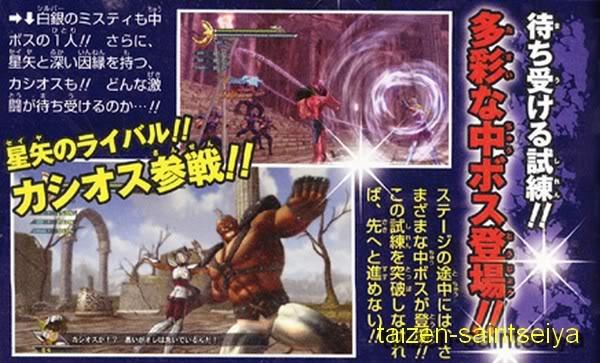Saint Seiya sur PS3 ^^ - Page 4 V_jump_sssenki_misty_cassios