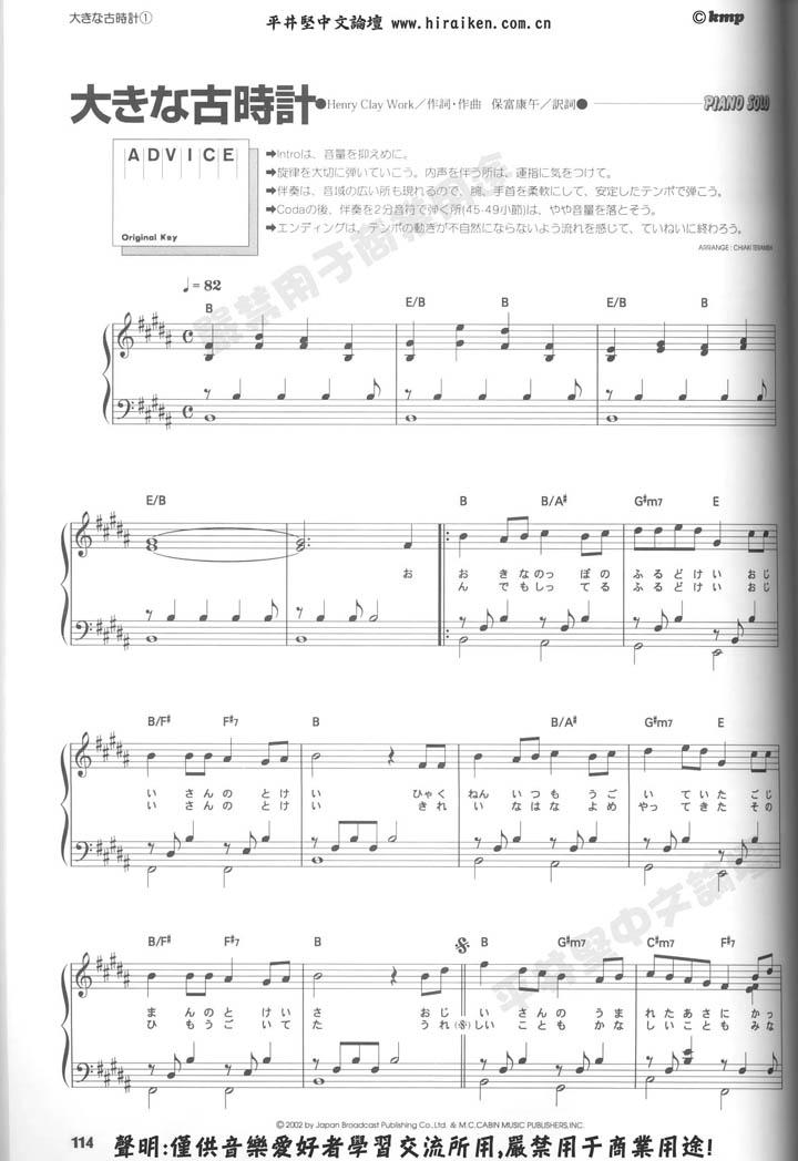 Ken Hirai sheet music (8 songs only)