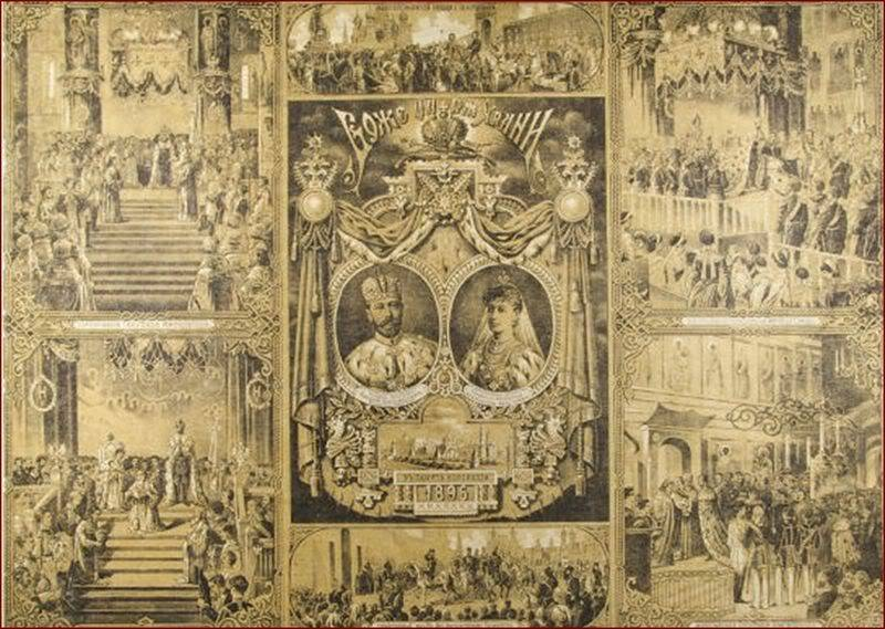 Diversos temas de la Rusia Imperial - Página 11 Cornationdrawing