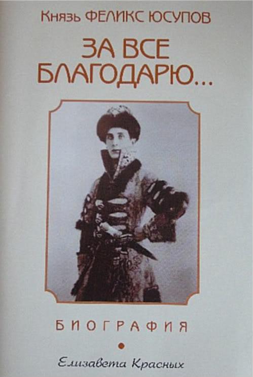 Libros dedicados a la Familia Imperial rusa Book