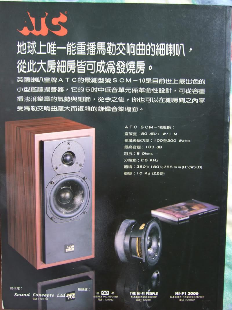 ATC Loudspaekers  Speakers