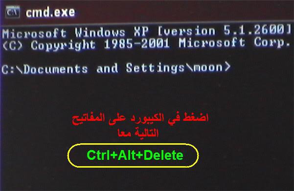 كيفية إستعادة نظام الويندوز 3ctrl