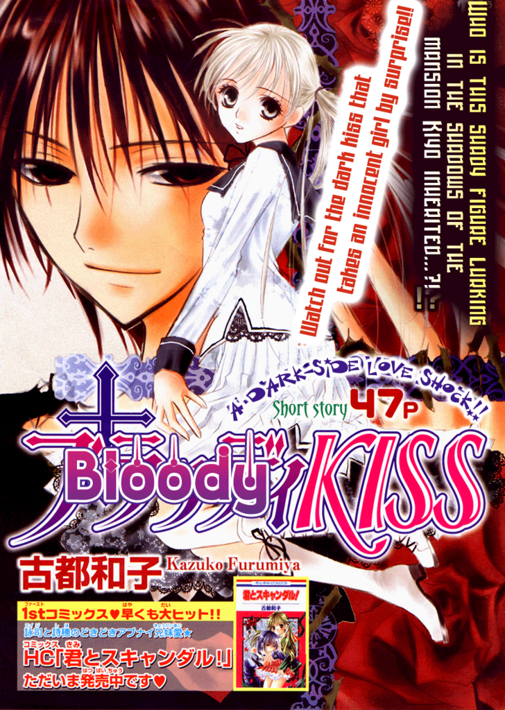 animes/mangas que quieran recomendar Bloody-Kiss-s01-001
