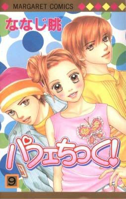Parfait-Tic ParfaitTic21_vol09_cover
