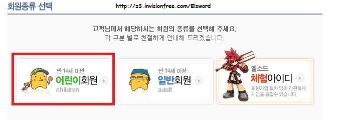 [MMO Action Adventure] Elsword 1-2