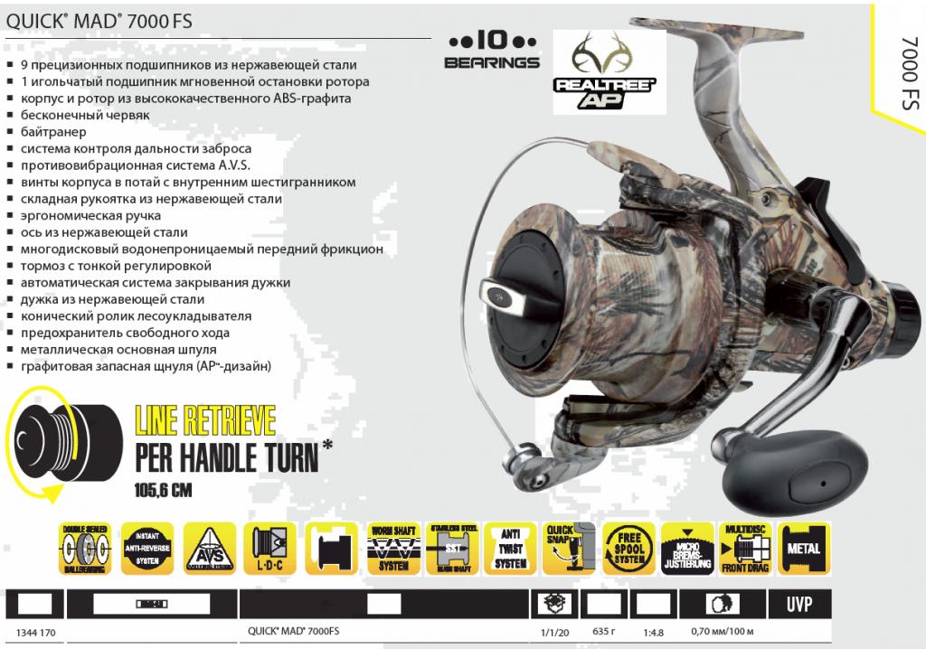 Продам карповые катушки Shimano - Big Baitrunner XT-A LC Capture1