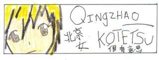 qingzhao kotetsu- beijing girl Rawuploads004-1