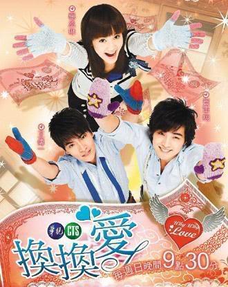 seriale si filme taiwaneze L_b5d11dd6f69d16d1386c56c70d1132a2