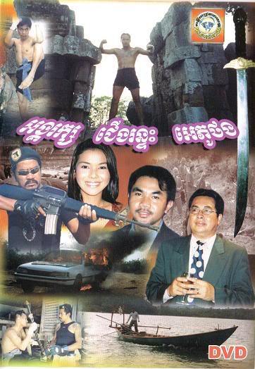 Angkareak jung runteah Eh Pu Thong AngkareakjungrunteahEhPuThong