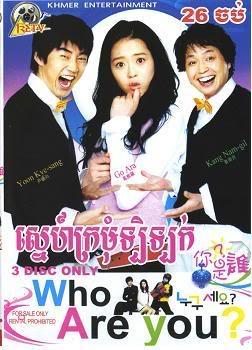 Who are you - Saneh Kromom Lek Lok WhoAreYou1-26E-a