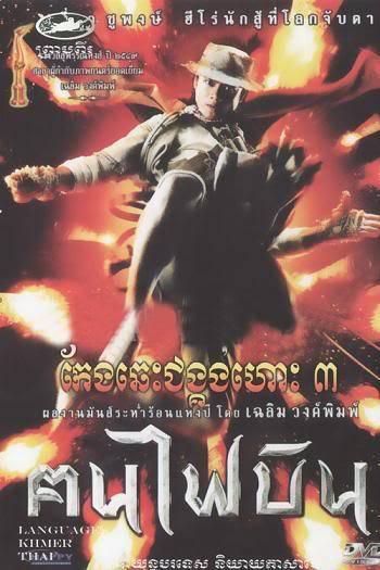 Kaeng Chhes Jungkung Hoss III OngbakIII-front-ss