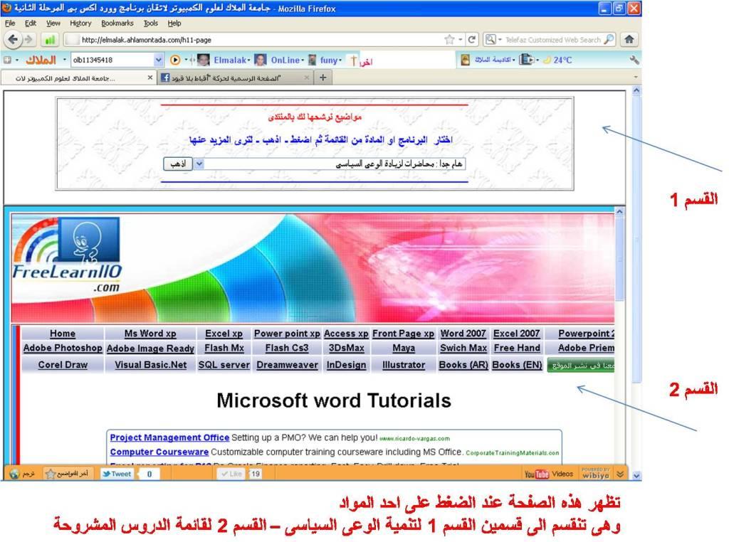 مرحبا بكم فى اكاديمية الملاك القبطى لتعلم علوم الكمبيوتر مجانا - صفحة 5 Picture2