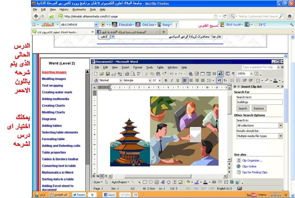 مرحبا بكم فى اكاديمية الملاك القبطى لتعلم علوم الكمبيوتر مجانا - صفحة 5 Picture3