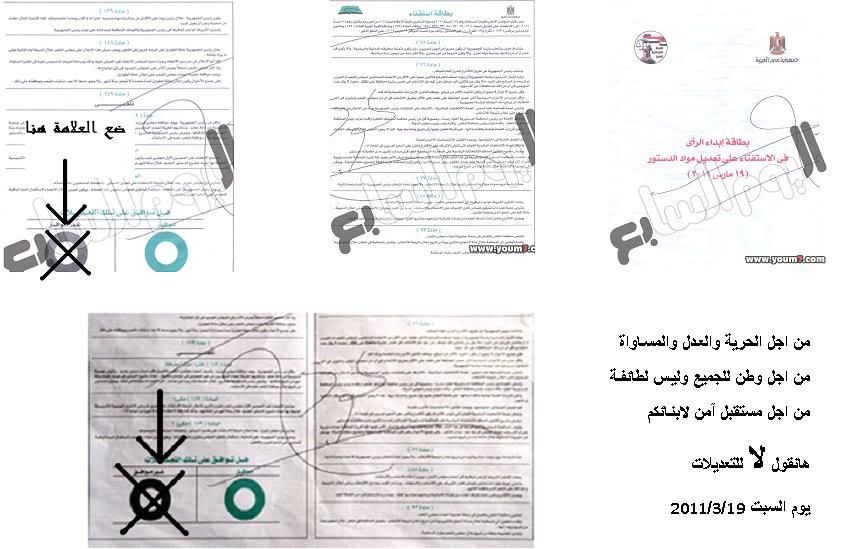 """الكنيسة القبطية ترفض التعديلات الدستورية، وتطالب الأقباط بالمشاركة الإيجابية والتصويت بـ""""لا"""" Gamal32"""