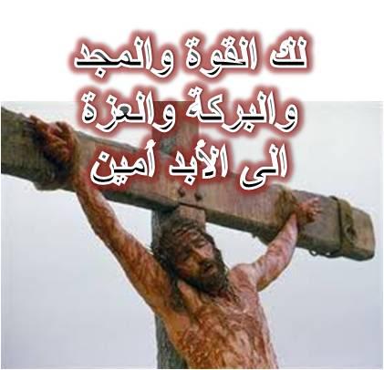 صلب السيد المسيح فى الوثائق التاريخية : سؤال جرئ للاخ رشيد 09a2d07b