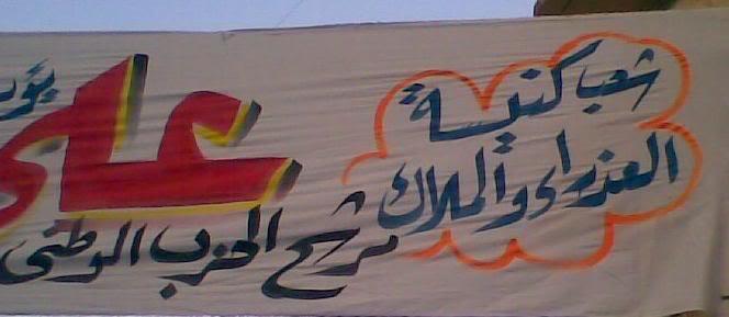 الحاج على رضوان مرشح الوطنى بالساحل : يتهم الإخوان بالفشل 3lyradwan2