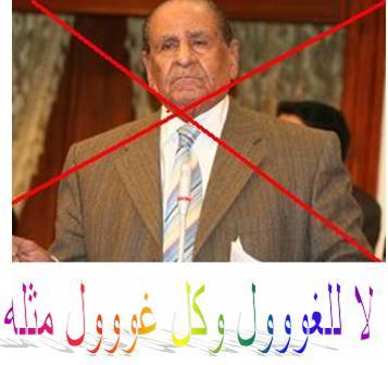 ها نقول لا لكل غوول El3ool