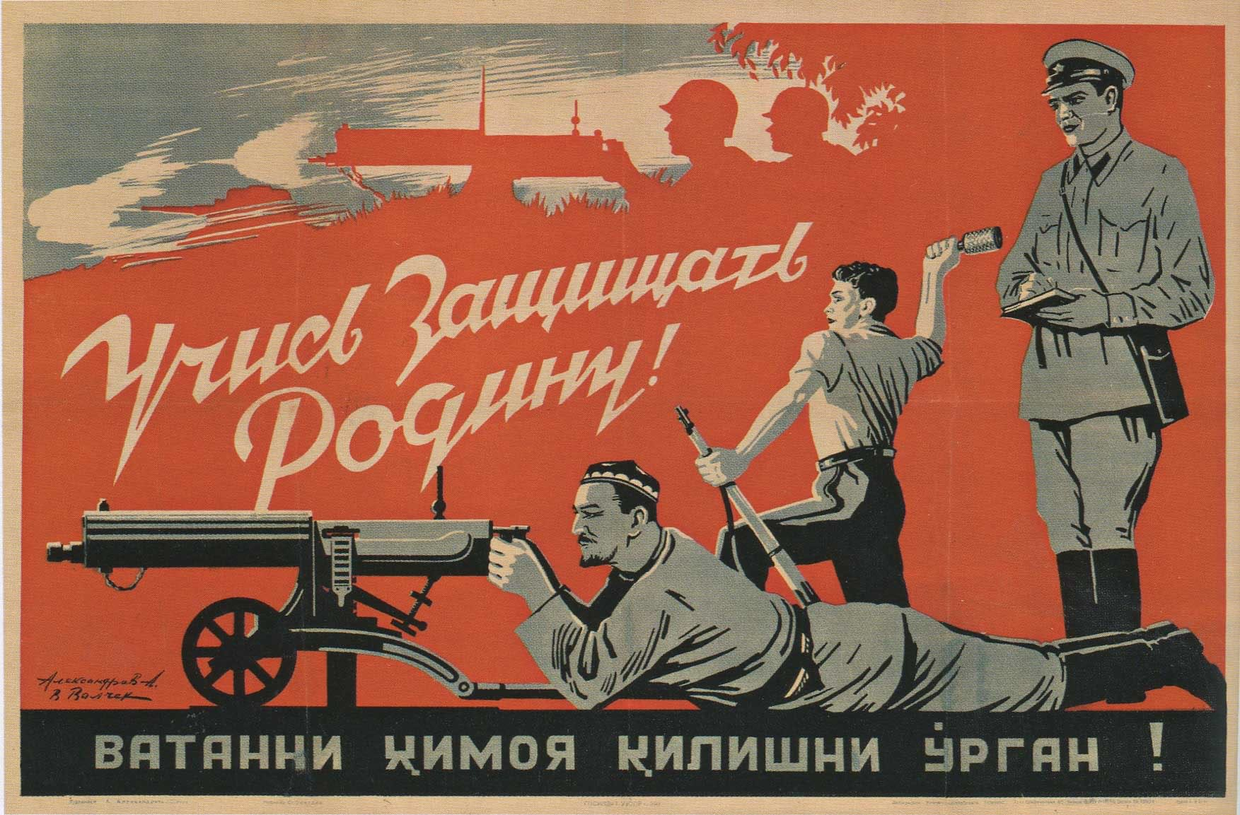 Carteles de propaganda de la II Guerra Mundial Ame